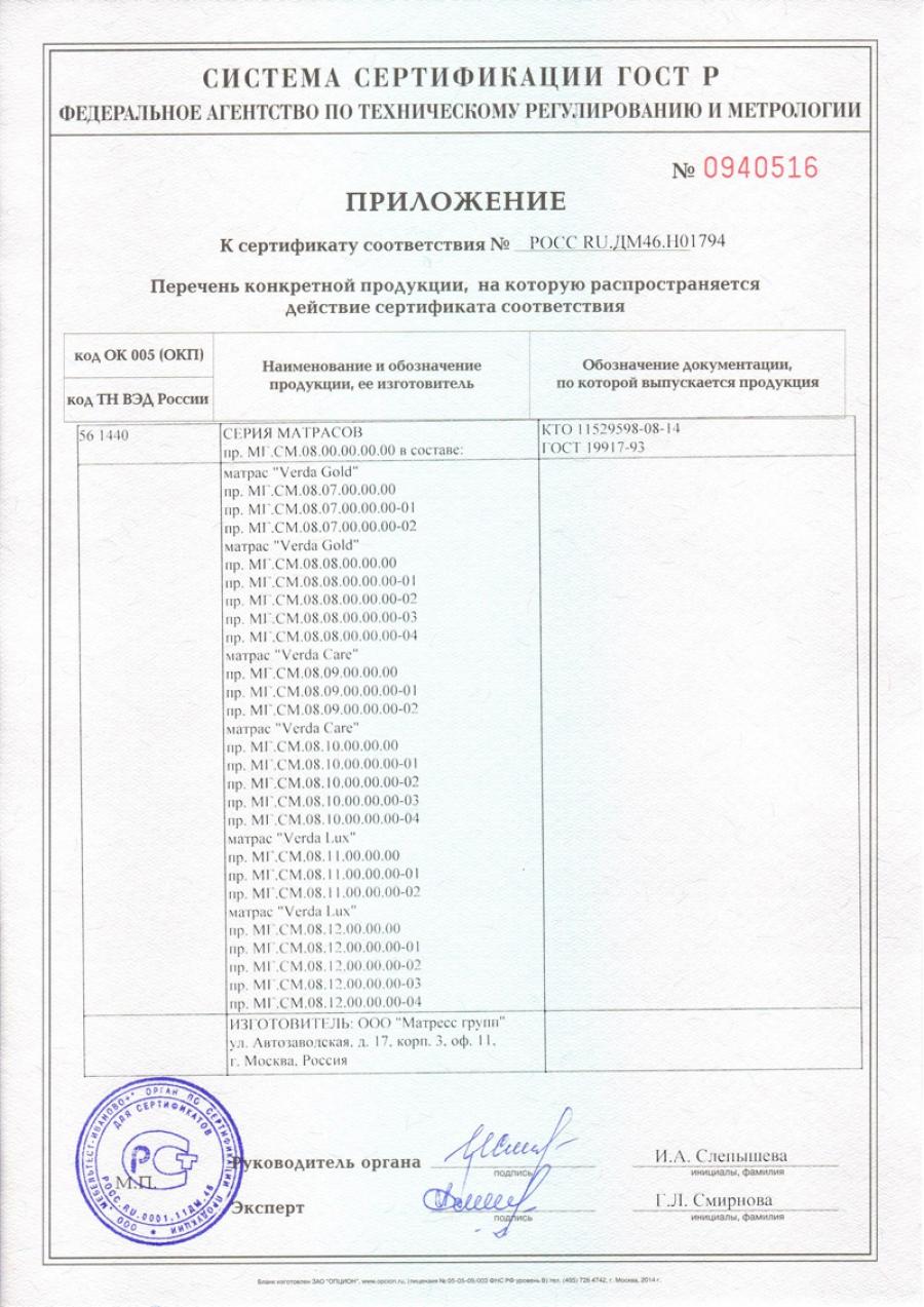 Сертификат на матрасы Verda 2